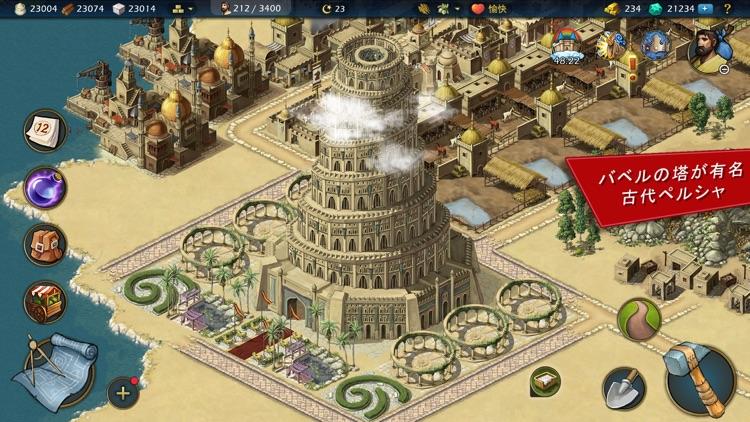 王国と文明 screenshot-4