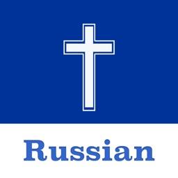 Russian Bible - Offline
