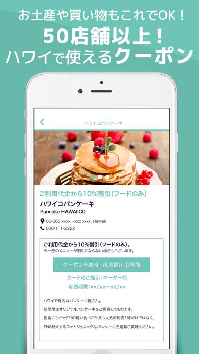 HAWAIICO(ハワイコ) - ハワイ旅行の便利アプリ -のおすすめ画像7