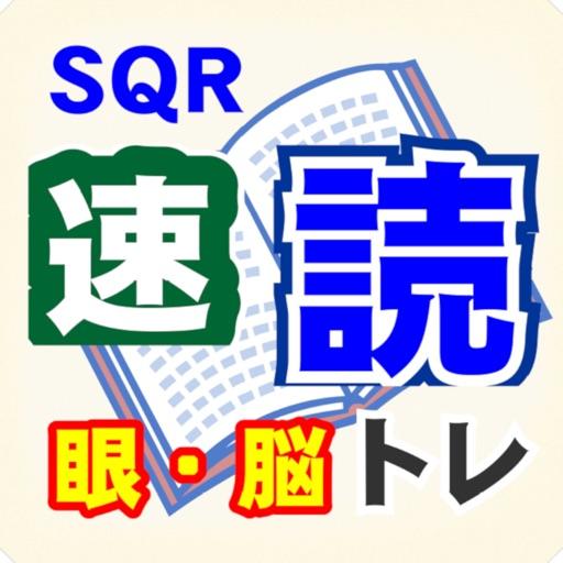 SQR速読トレーニング