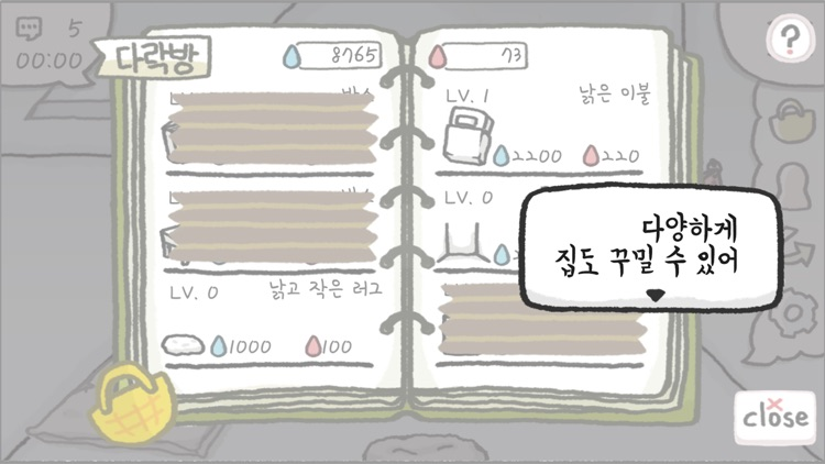 비내리는 다락방 screenshot-3