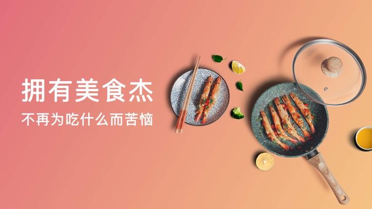 美食杰 – 视频菜谱大全家常菜烹饪食谱大全 screenshot-0