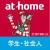アットホーム-ひとり暮らしのための賃貸お部屋探し