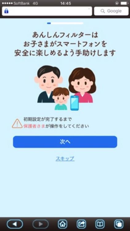 あんしんフィルター for SoftBank