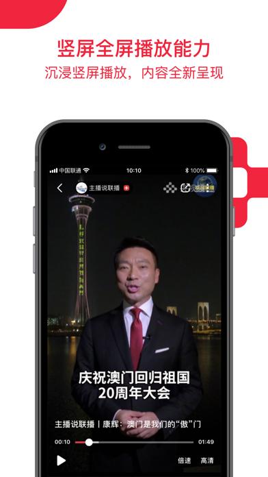 央视频—有品质的视频社交媒体