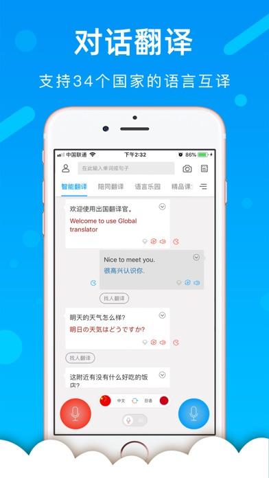 Screenshot #1 pour Global translator-voice app
