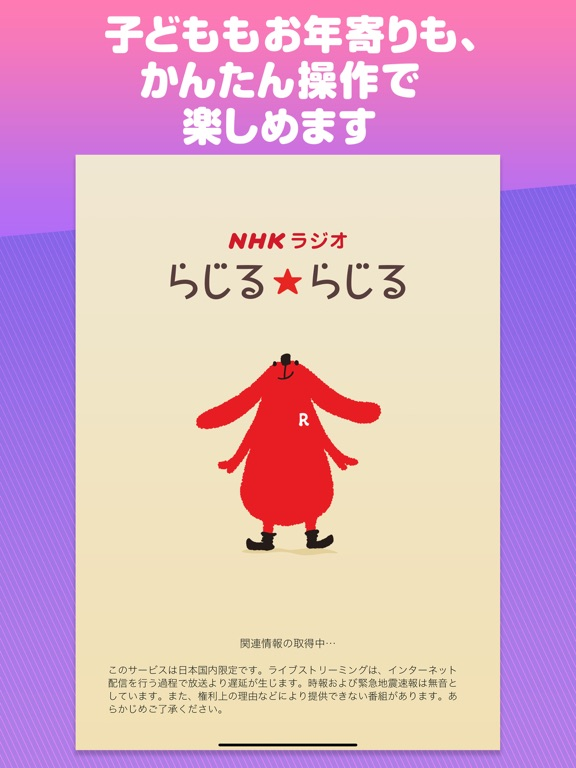 NHKラジオ らじるらじる ラジオ配信アプリのおすすめ画像6