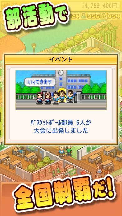 名門ポケット学院2 ScreenShot2