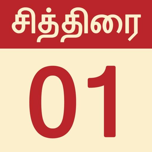 Tamil Calendar 2020 (2020-25)