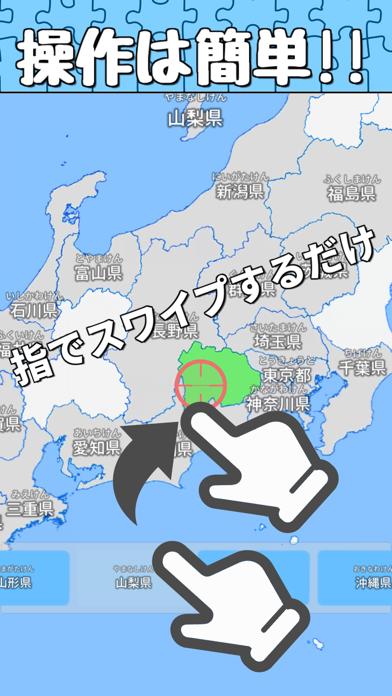 日本地名パズル