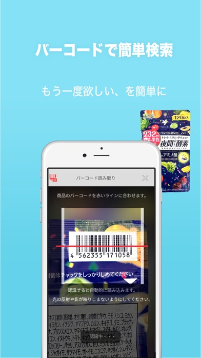 日本商品が届く ショッピングアプリ ドコデモ ScreenShot5