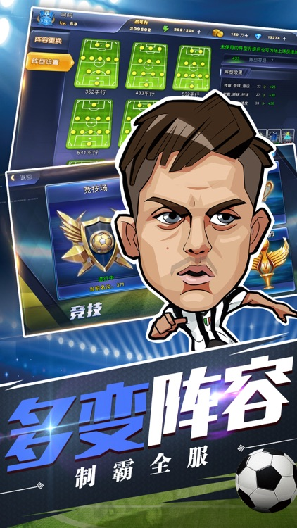 绿茵王朝-2019实况足球游戏 screenshot-3