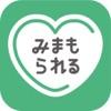 みまもりサービス(みまもられる) - iPhoneアプリ