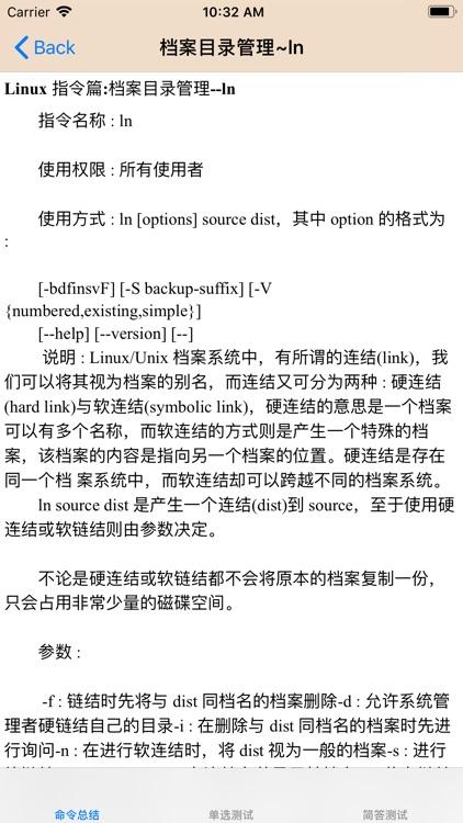 Linux命令大全 screenshot-3
