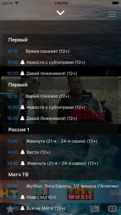 TV+ HD - онлайн ТВ screenshot-4