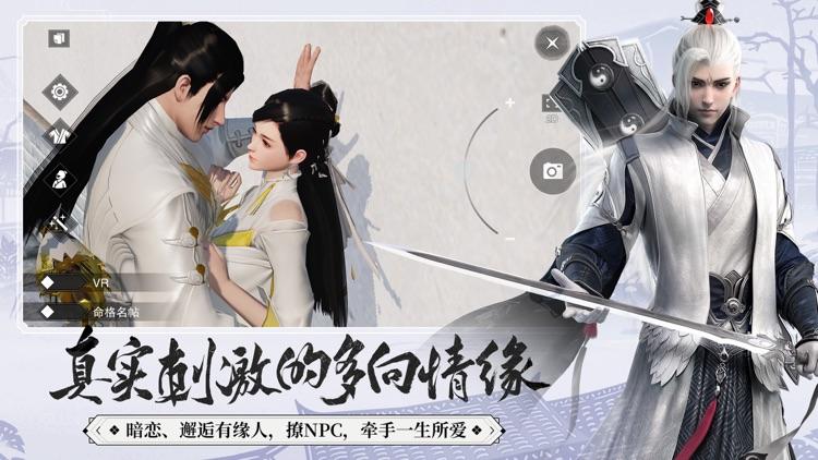 一梦江湖—原楚留香现已全面升级 screenshot-5