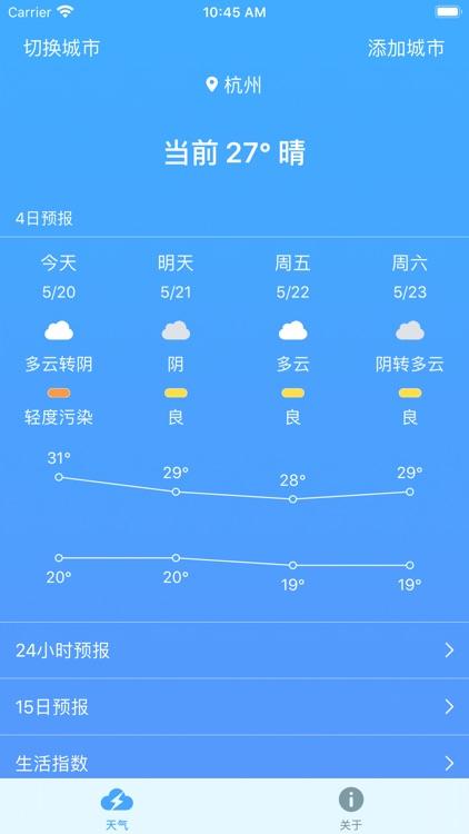 极速天气 screenshot-0