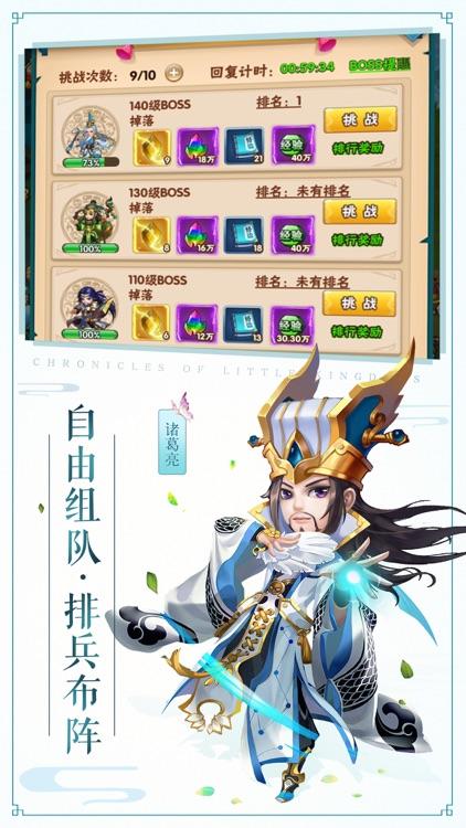 别删我主公-萌版三国策略rpg养成游戏 screenshot-3