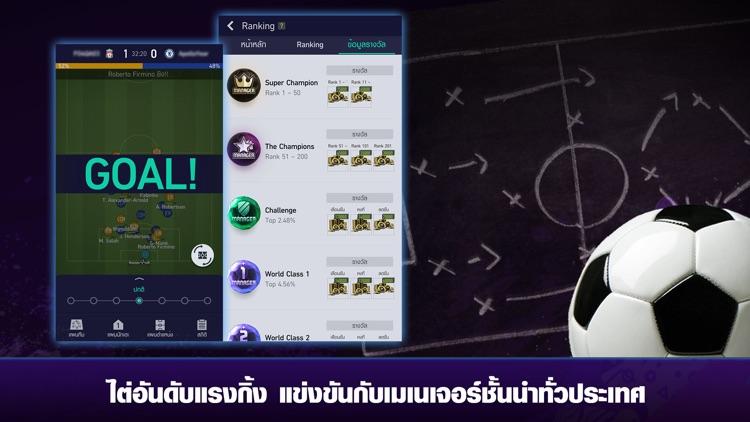 FIFA Online 4 M by EA SPORTS™ screenshot-5