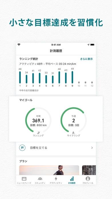 adidas Running ランニング&ウォーキング ScreenShot1