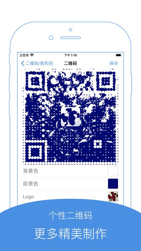 二维码生成器-个性二维码制作工坊 App 截图