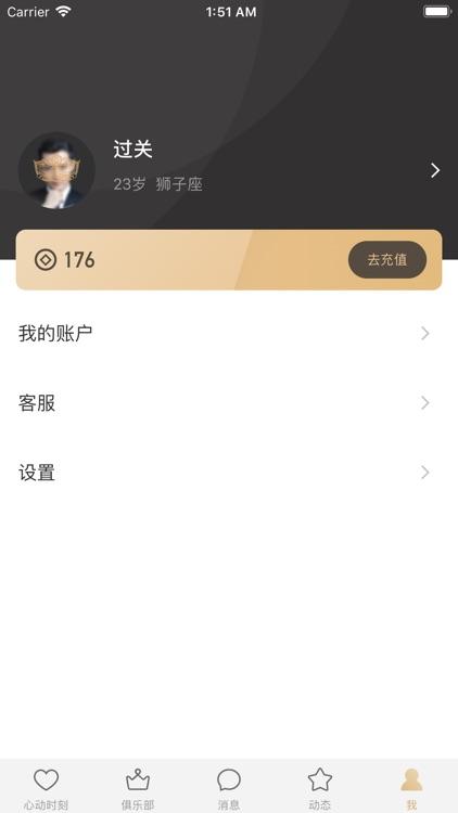 初见-线上约会聊天交友软件 screenshot-3