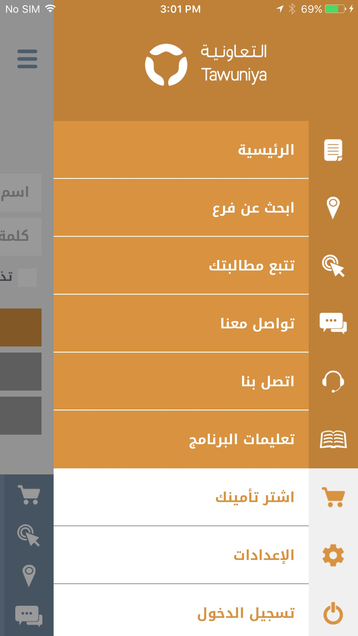 Tawuniya التعاونية Screenshot