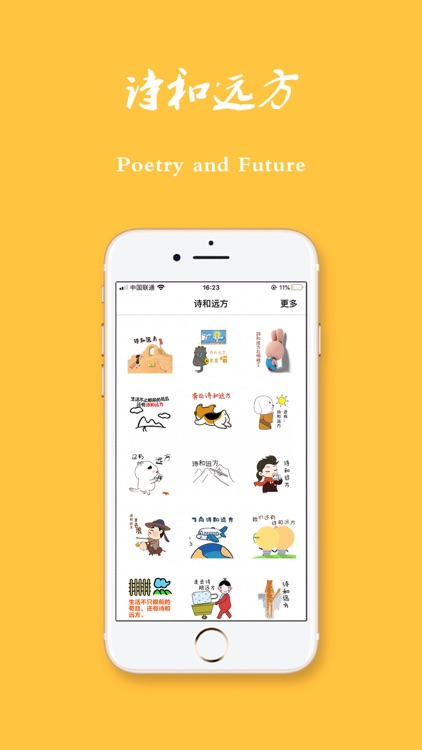诗和远方-Poetry and Future
