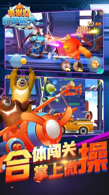 熊出没机甲熊大2(正版授权)-光头强水上乐园游戏大全 screenshot-4