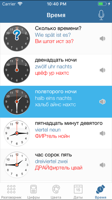 Screenshot for Немецкий для туриста in United Arab Emirates App Store