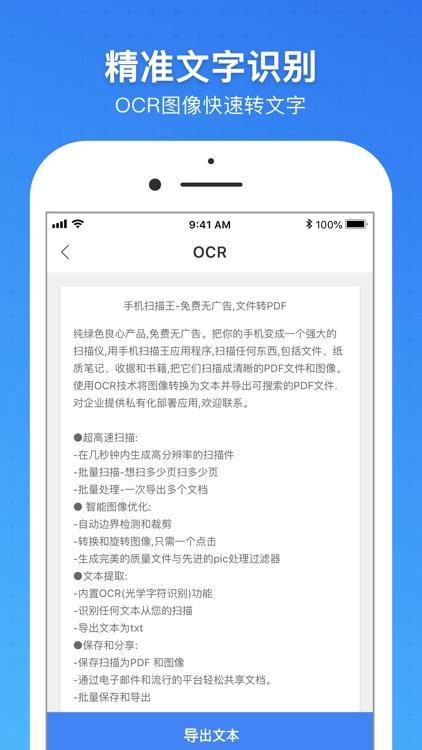 手机扫描王 - 文件转PDF,高清无广告 screenshot-4