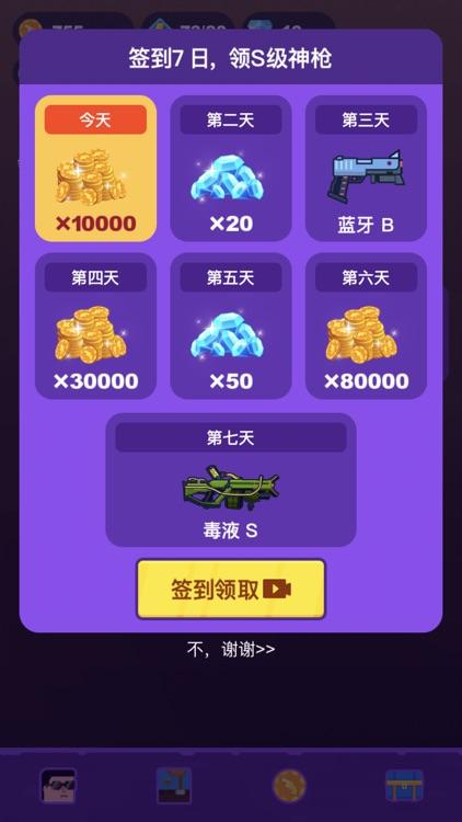 谍影特工-狙击射击游戏 screenshot-3