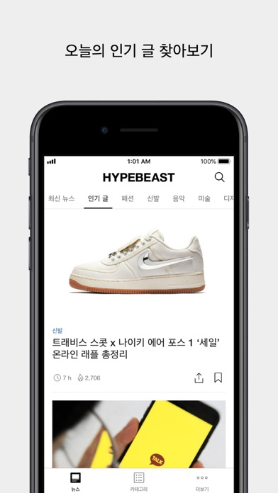 cancel HYPEBEAST Android 용 2