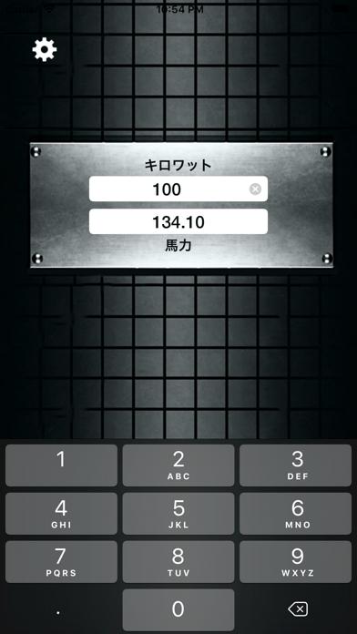 キロワット 馬力 ScreenShot0