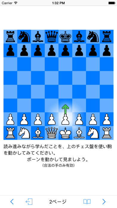 チェス - Learn Chess ScreenShot2