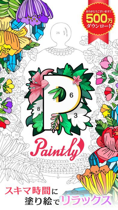 Paint.ly塗り絵 - 数字で色ぬりえのおすすめ画像1