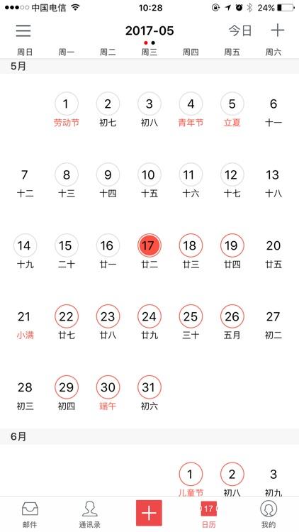 浙烟邮箱 screenshot-3