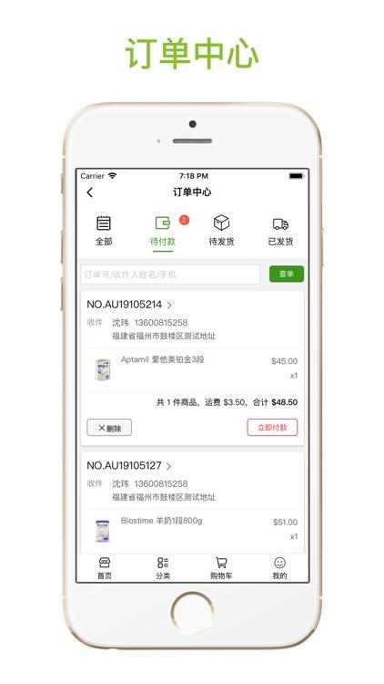 绿购精品 screenshot-4