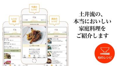 土井善晴の和食 - 旬の献立をレシピ動画で紹介 - ScreenShot2