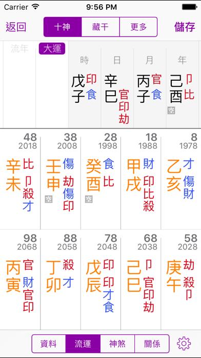 十三行八字 for iPhoneのおすすめ画像3