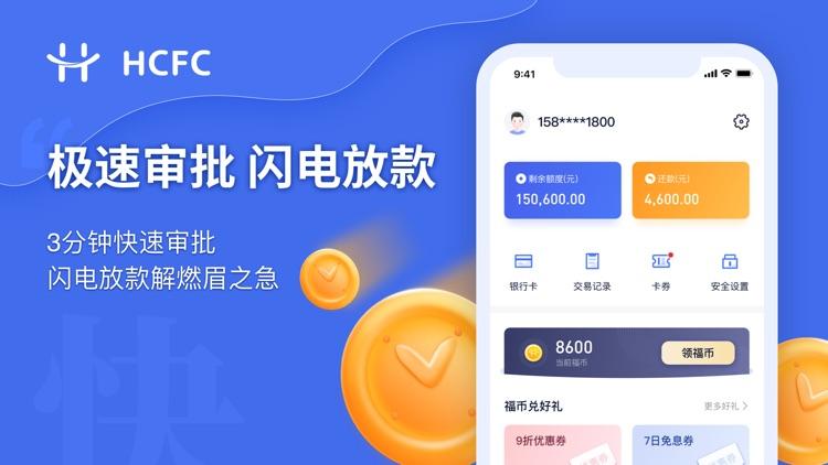 幸福花--信用极速贷款App screenshot-3