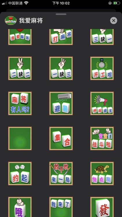 我爱麻将emoji screenshot-4