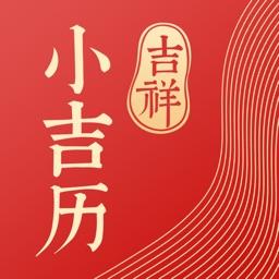 小吉历-简约实用的日历万年历