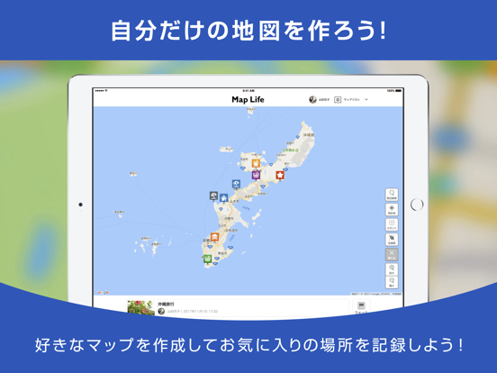 Map Lifeのおすすめ画像1