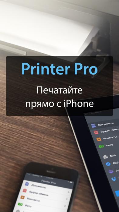 Скриншот №1 к Printer Pro от Readdle