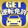 GET!運転免許 Reviews