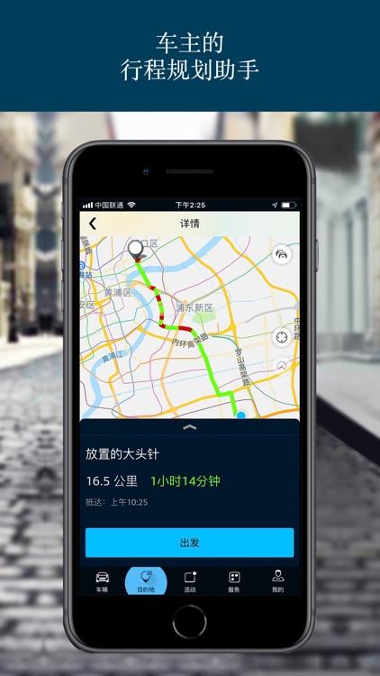 MINI云端互联 screenshot-4