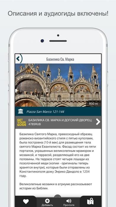 Венеция Путеводитель и билетыСкриншоты 4