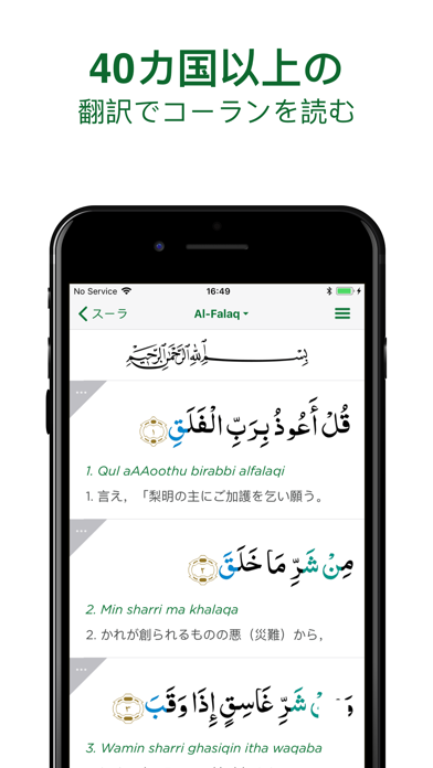 Muslim Pro - ラマダン 2019 ScreenShot3