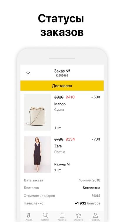 LeBoutique: одежда и обувь screenshot-4